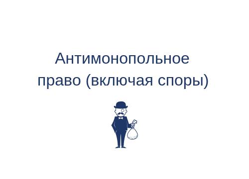 Антимонопольное право (включая споры)