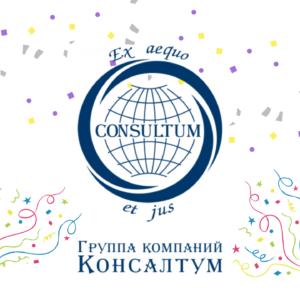 Группа компаний «Консалтум» в числе лучших юридических компаний по результатам исследования «Лидеры Рынка юридических услуг-2020»